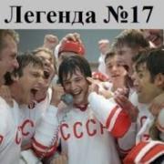 Легенда 17 смотреть онлайн фильм