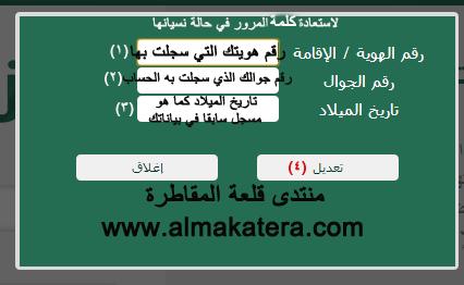 التسجيل التدريب الالكتروني للسعوديين السعوديين طط§ظپط²5.PNG
