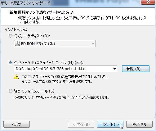 インストーラディスクイメージファイルの選択