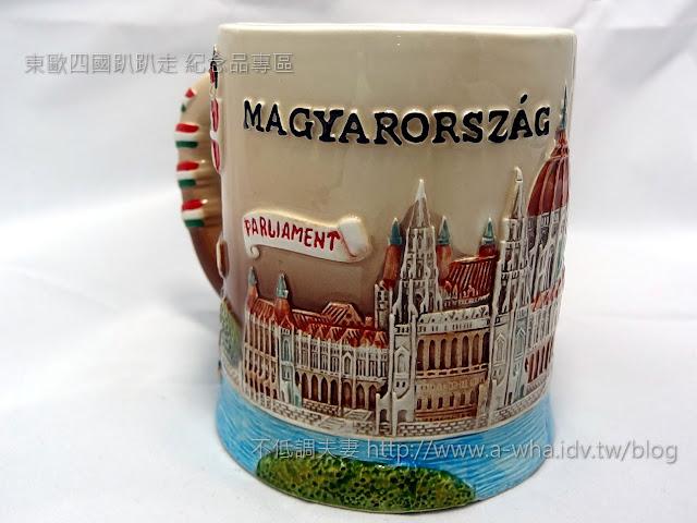 【東歐旅遊】購物指南必買紀念品特輯:Hungary匈牙利布達佩斯咖啡杯~馬克杯遊世界系列