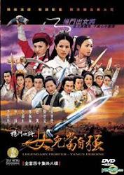 Dương Môn Nữ Tướng 2001
