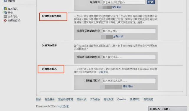 Facebook教學系列-阻擋臉書的遊戲邀請