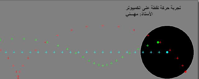 شرح لدرس الحركة السكون مع 1.png
