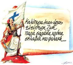 ΖΗΤΩ Η 25η ΜΑΡΤΙΟΥ 1821, ΖΗΤΩ ΤΟ ΕΘΝΟΣ, ΖΗΤΩ Η ΕΛΛΑΔΑ. ΜΕΘΥΣΤΕ ΜΕ ΤΟ ΑΘΑΝΑΤΟ ΚΡΑΣΙ ΤΟΥΣ!!!!