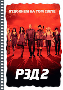 �������� ����� ������ ��� 2 / Red 2