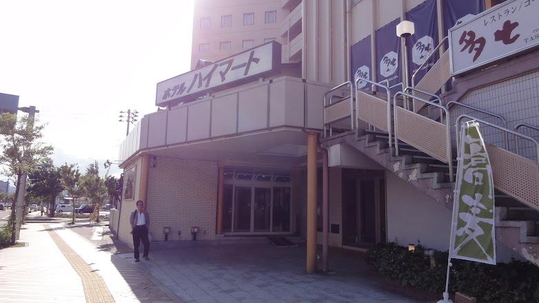 直江津駅前のホテルハイマート