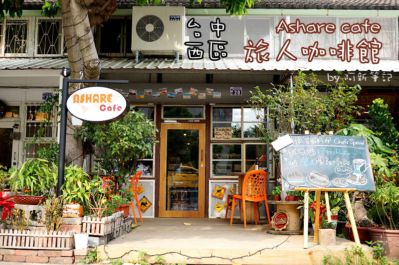 台中西區咖啡館,旅人咖啡館