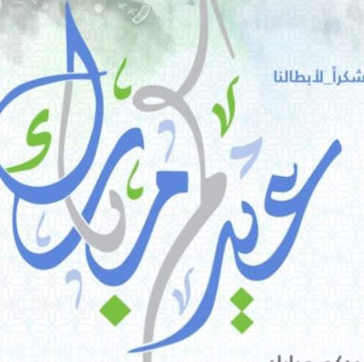 Ibrahem Alghamdi
