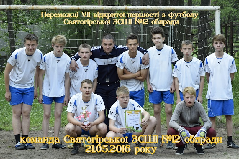 Футбол - 2016
