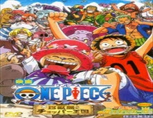فيلم One piece: Chinjou shima no chopper oukoku