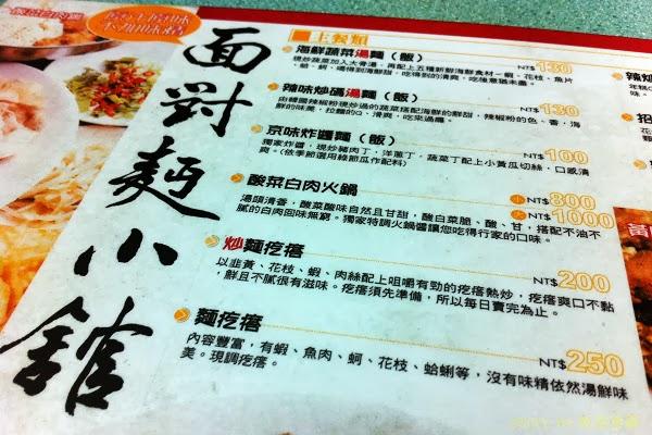 食記:面對麵中華拉麵 @ 新店