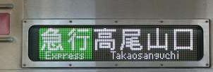 京王電鉄 急行 高尾山口行き3 8000系