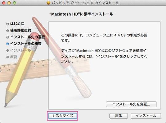 aht_install_02