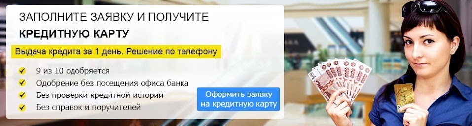 Кредитная карта челябинск онлайн заявка на кредит получить кредит в кемерово