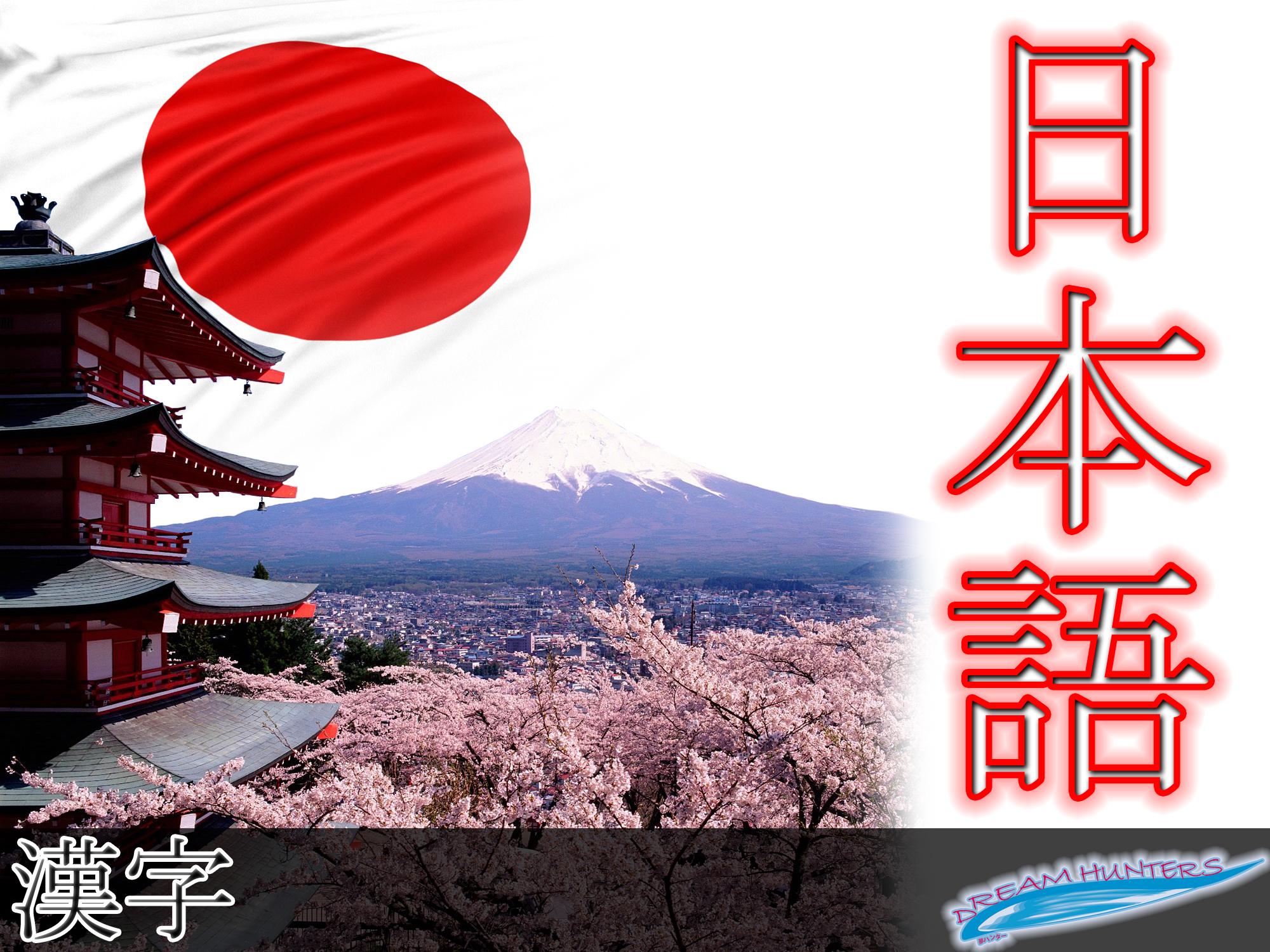 日本語 - 漢字 | Nihongo - Kanji