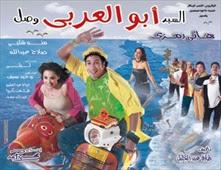 فيلم السيد أبو العربى وصل