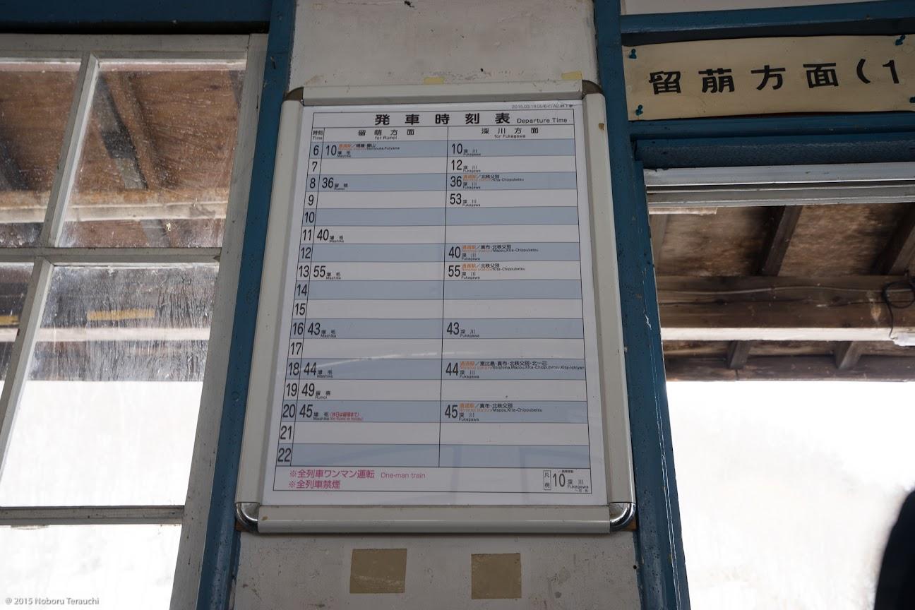 峠下駅・時刻表