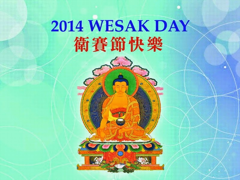 Wesak Celebration by His Ven. Tulku Pasang Rinpoche