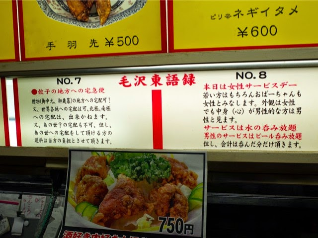 店内に書かれた毛沢東語録