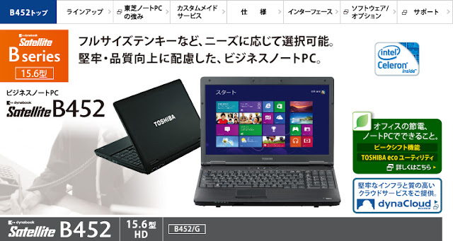 東芝 dynabook Satellite B452/G