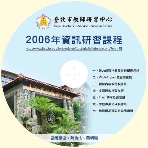 2006年 資訊研習課程