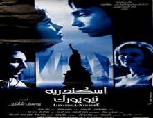فيلم اسكندرية نيويورك