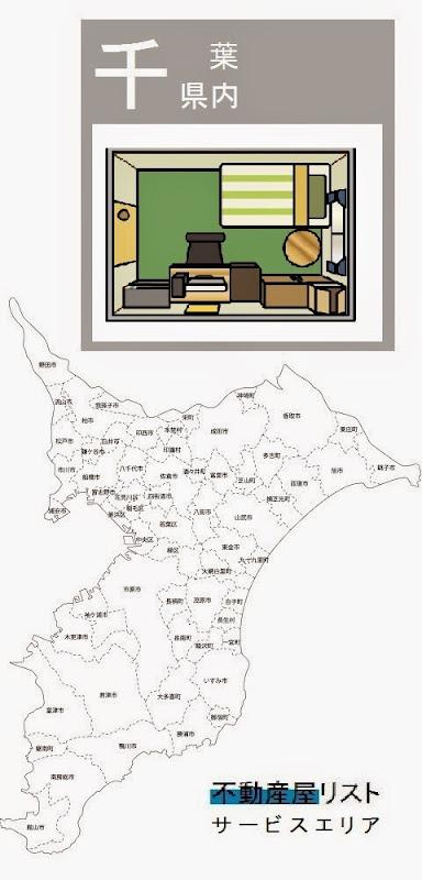 千葉県内の不動産屋情報・記事概要の画像