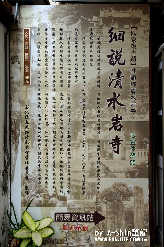 清水岩寺18