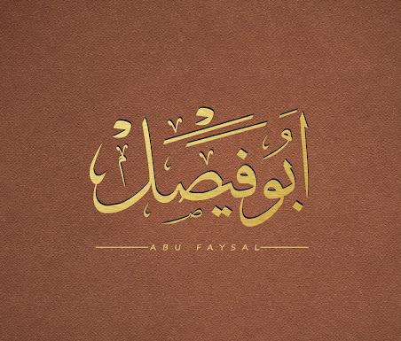 اسم من كتابتي و تصميم ABU+FAYSAL+FINAL