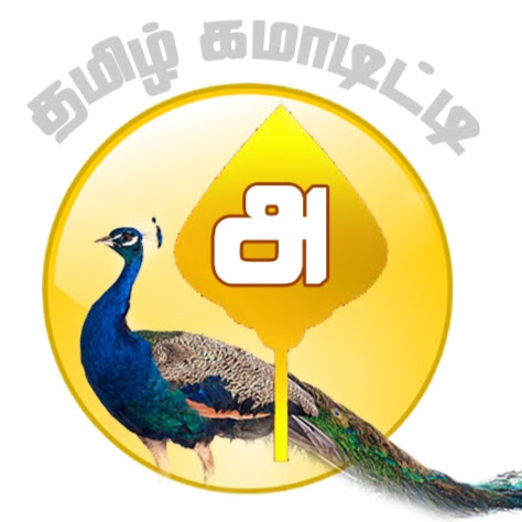 Tamil Commodity