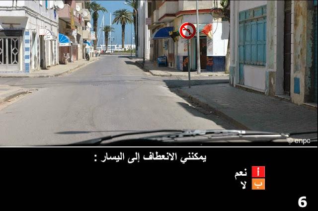 TÉLÉCHARGER ENPC CODE DE LA ROUTE TUNISIE EN ARABE 2015 GRATUITEMENT
