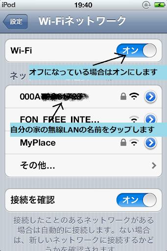 WiFiつなぎ方2