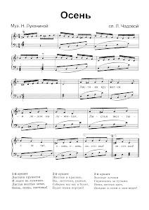 """Песня """"Осень"""" Музыка Н. Лукониной: ноты"""