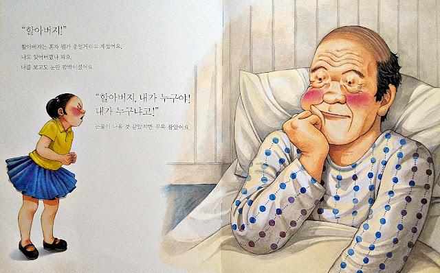 우리 할아버지 - 정설희
