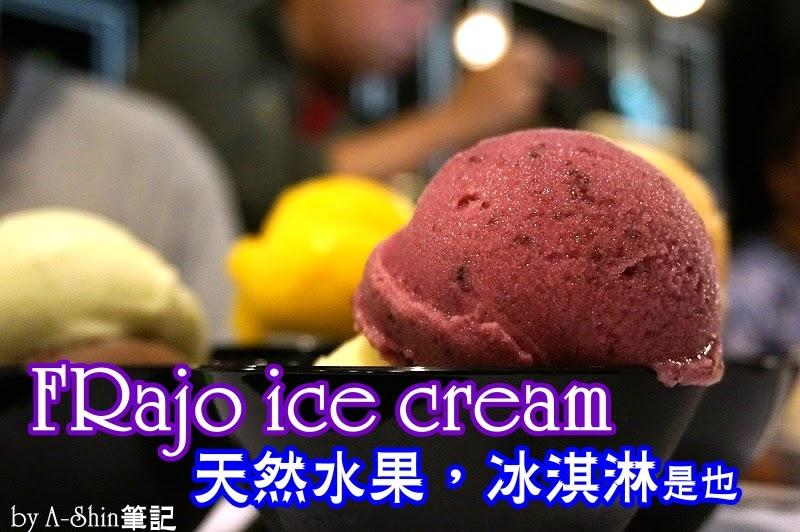 FRajo 水果冰淇淋|不加乳化劑的冰淇淋,每球都是天然食材、自然原味~FRajo 水果冰淇淋新開幕!