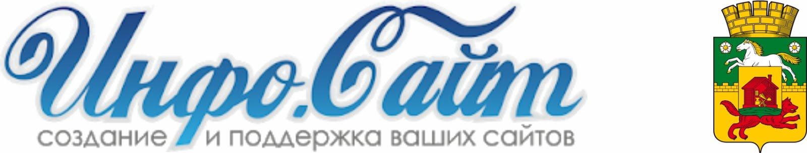 Новокузнецк 🌍 Новости : Информационный агрегатор Инфо-Сайт