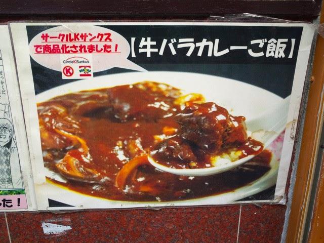 店頭に貼られた「牛バラ肉カレーご飯」の案内