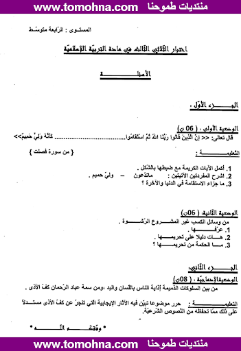اختبار الفصل الثالث في التربية الاسلامية للسنة الرابعة متوسط نموذج 5 1.png