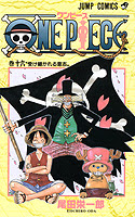 One Piece tomo 16 descargar
