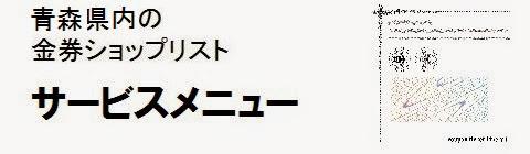 青森県内の金券ショップ情報・サービスメニューの画像