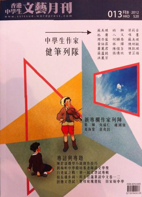 2012年2月 香港中學生文藝月刊 第十三期