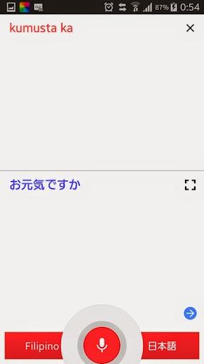 Google 翻訳で日本語とタガログ語