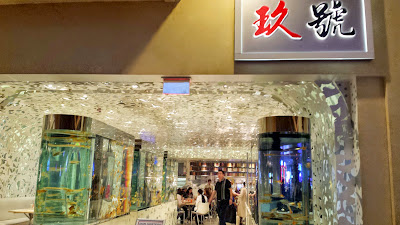 Time for some Northern Chinese on Sunday lunch at Caesar's Palace at Beijing Noodle No. 9. The entrance includes a little hallway full of tanks of goldfish (they are all for show, not for eating!)