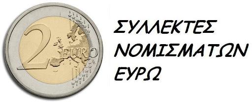 sillektes-euro