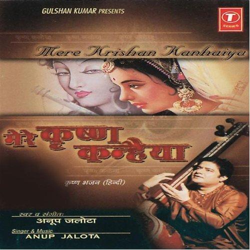 Mere Krishan Kanhaiya By Anup Jalota Devotional Album MP3 Songs