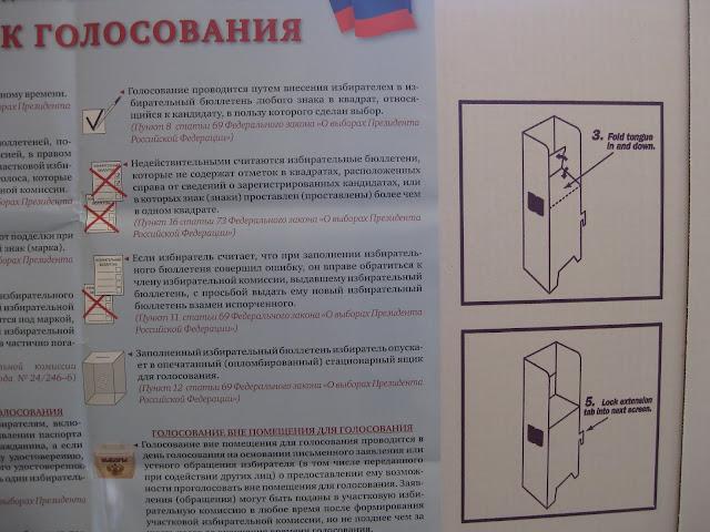 Пошаговая инструкция: процедура голосования на президентских выборах.