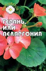 Книги о пеларгониях 2837978big