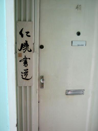 Niko Shodo tábla az ajtónál