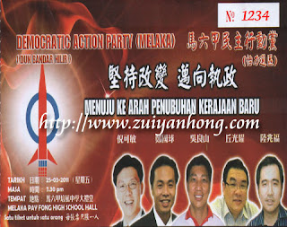 DAP Towards Ruling Dinner