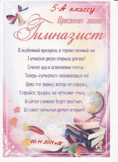 гелик картинки стихи поздравление первоклассников ставших гимназистами автоматических